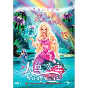 芭比之珍珠公主国语版大电影 芭比公主之白云公主 芭比之神秘之门国