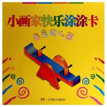 我爱幼儿园/小画家快乐涂涂卡