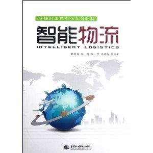 物联网工程专业系列教材:智能物流 - 企业管理
