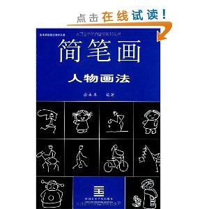 简笔画人物画法 - 管理其它/管理/图书音像