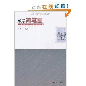 教学简笔画 - 管理其它/管理/图书音像