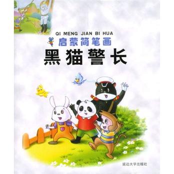 启蒙简笔画·黑猫警长