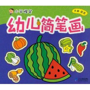 小手握笔幼儿简笔画:水果蔬菜
