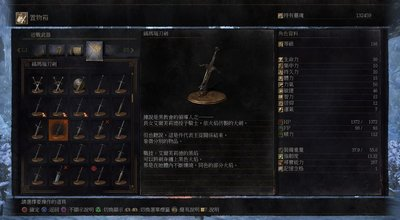 Ds3玛瑙刃剑2.jpg