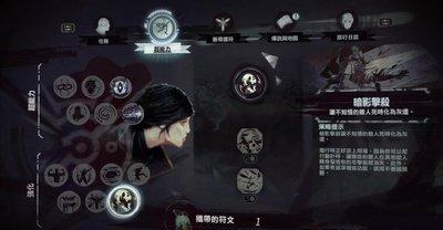 羞辱2全技能介绍13.jpg