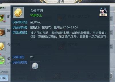 镇魔曲冲级16.jpg