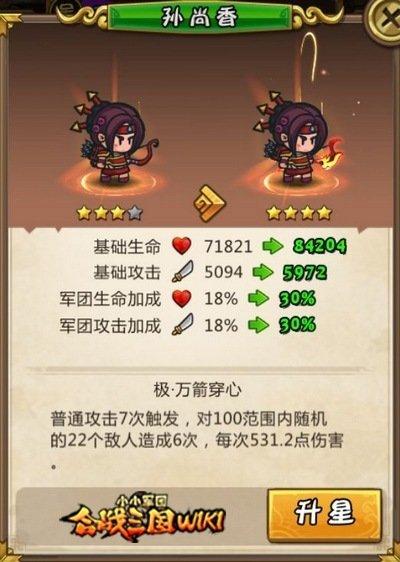 孙尚香4星.jpg