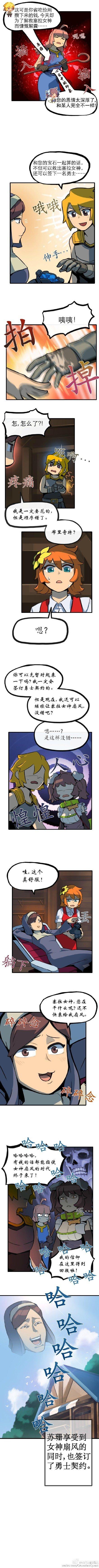 克鲁赛德战记漫画11.jpg