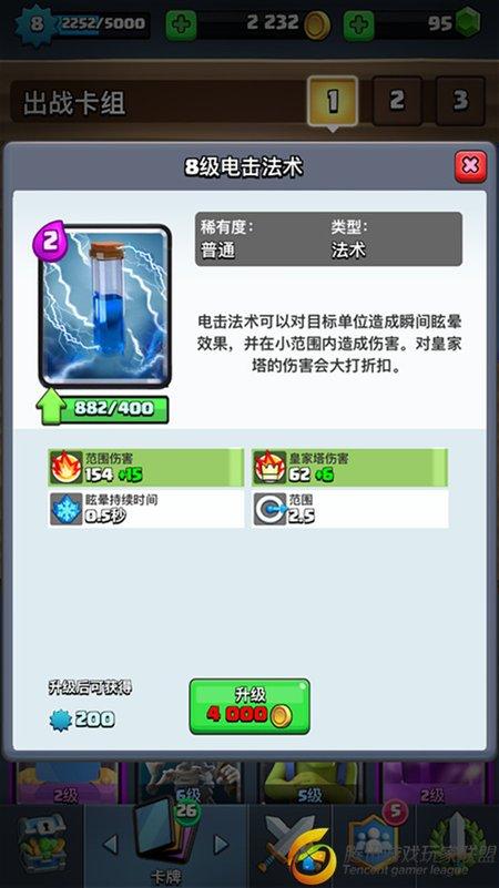 三法术冰冻气球流卡组推荐3.jpg