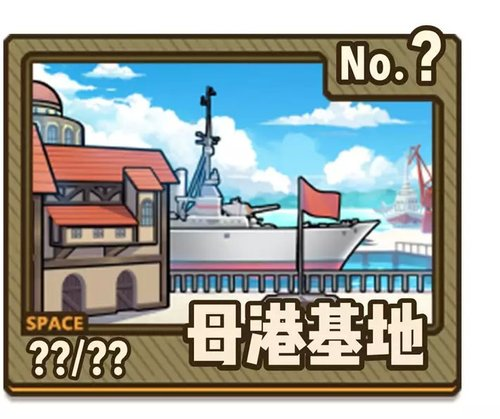 舰R活动牧场.jpg