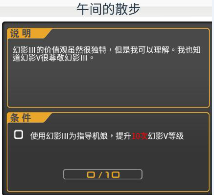 幻影III 誓约任务2.png