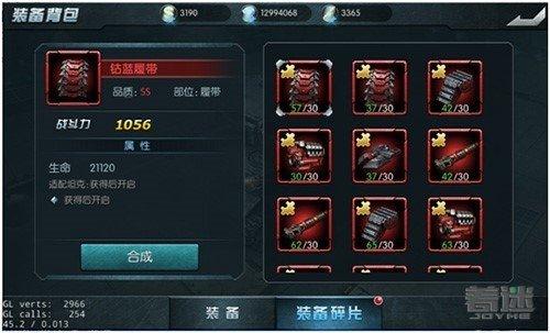 坦克装备系统介绍2.jpg