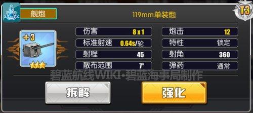 基础属性探究炮击篇5.jpg