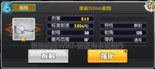 基础属性探究炮击篇4.jpg