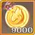 金币x9000.png
