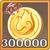 金币x300000.png