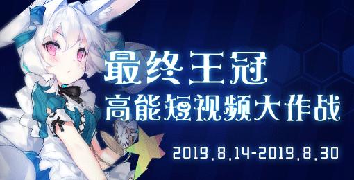 最终王冠高能短视频大作战.png