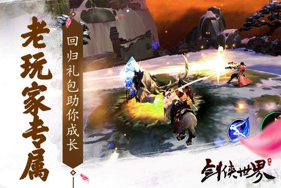 《剑侠世界》手游iOS新版今日上线 -11.jpg