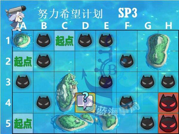 努力希望计划SP3.jpg