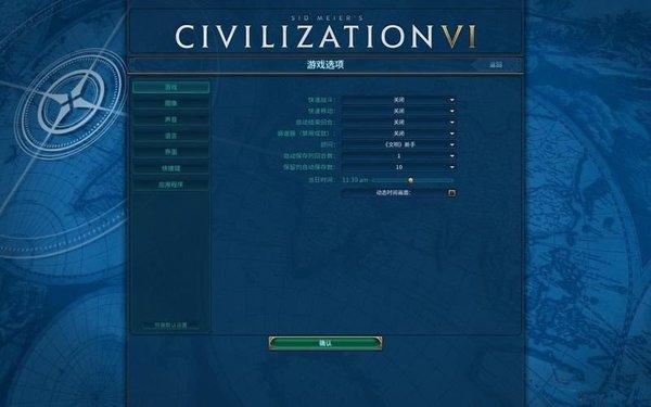 文明6 图文教程攻略百科4.jpg