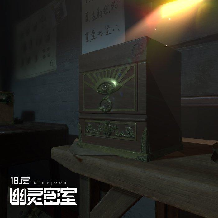 18层之幽灵密室4.jpg