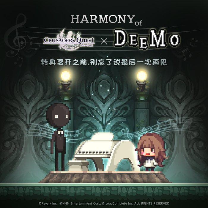 Deemo poster.jpg