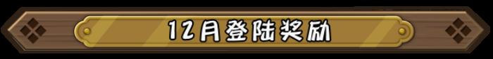 12月登陆奖励03.png