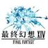 最终幻想14icon.png