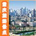 重庆旅游景点安卓版(apk)
