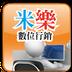 APP製作 安卓最新官方正版