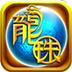 龙珠安卓版(apk)