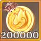 金币x200000.png