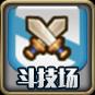斗技场图标.png