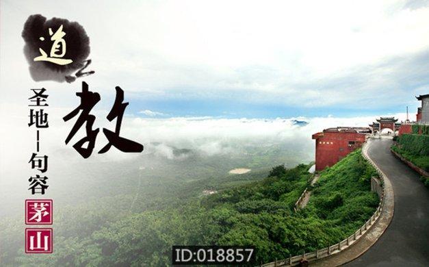 茅山风景区地址:江苏省镇江市句容茅山镇