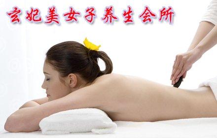 9元的玄妃美女子养生会所拔罐/刮痧2选1【25折】