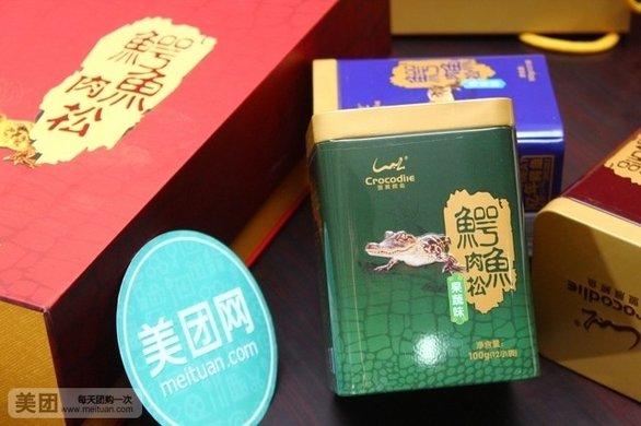 罐装鳄鱼口味1盒,3种肉松可选【8.3折】_南宁雪印牛奶图片