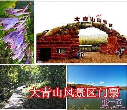 【宾县】大青山风景区门票