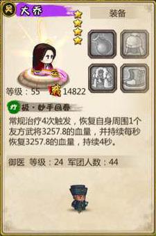 1.4.6增强武将-大乔.jpg