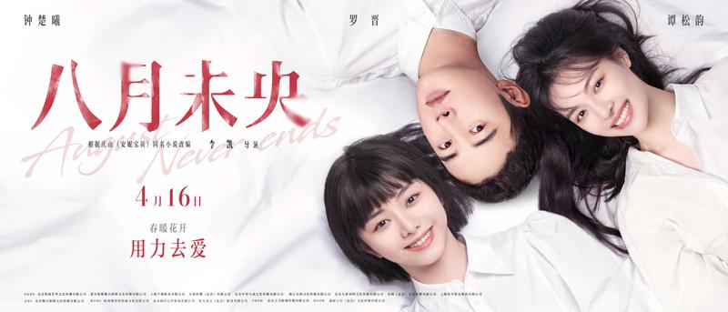 电影《八月未央》发布春风拂面海报