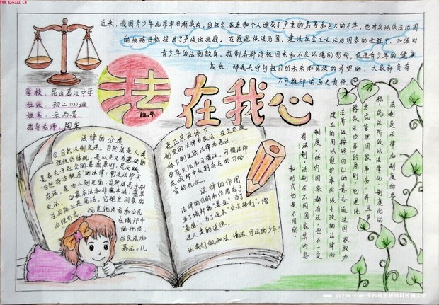 中学生校园法制手抄报