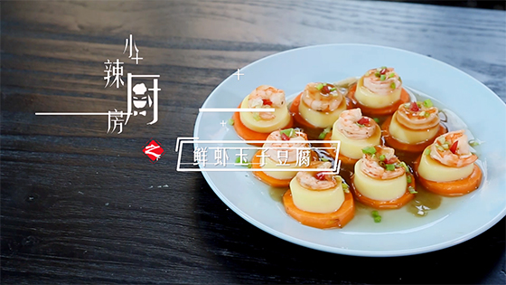 鲜香美味,就是虾仁玉子豆腐
