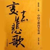 中国王朝内争实录变法
