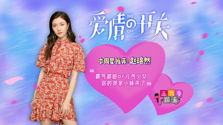 《爱情的开关》赵珞然:霸气御姐or元气少女 你的邻家小妹来了