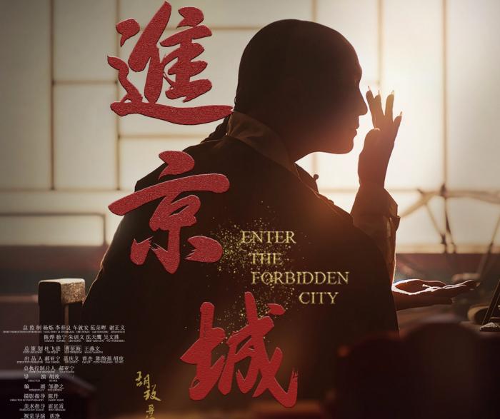 胡玫导演《进京城》北影交流获赞入选上合峰会开幕影片