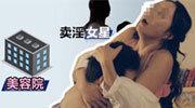 韩再爆卖淫新招 储值不满意退费