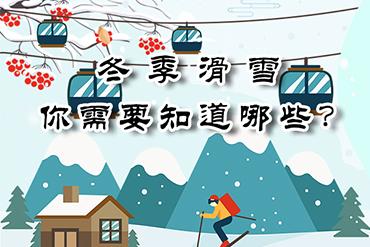 冬季滑雪,你需要知道哪些知识?