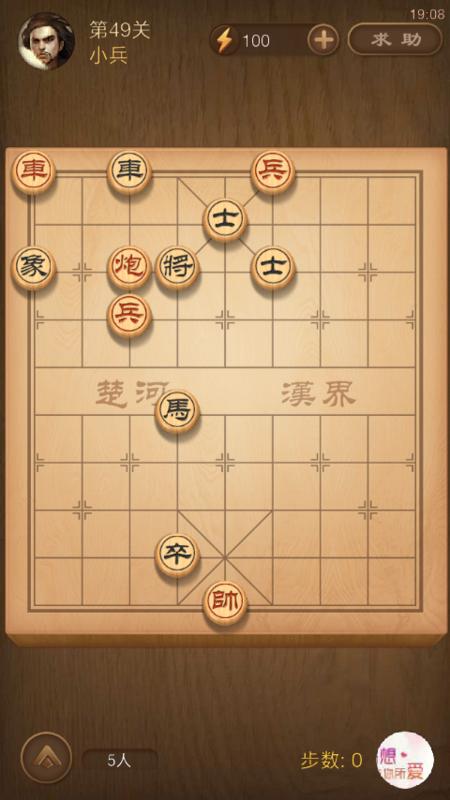天天象棋楚汉争霸第四十九关怎么过