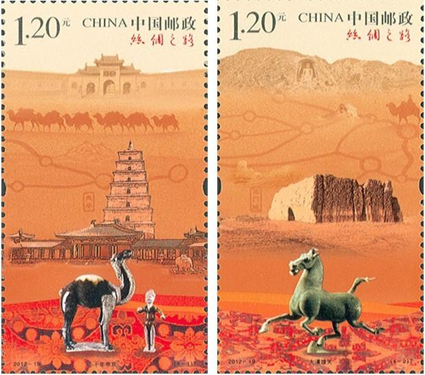 《丝绸之路》特种邮票