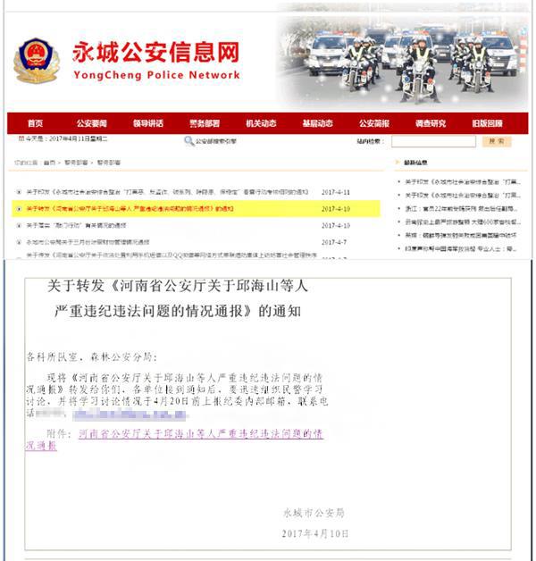 【转】北京时间      一公安局领导女儿10岁当公安 长期领薪 - 妙康居士 - 妙康居士~晴樵雪读的博客