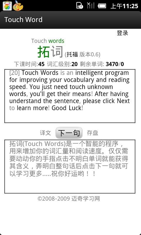 一款学习英语的软件